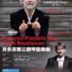 Francois-Frederic-GUY-en-concert-Hong-Kong-02 thumbnail